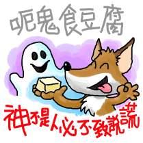 20140819呃鬼食豆腐