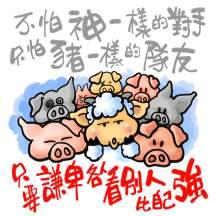 20150601不怕神一樣的對手只怕豬一樣的隊友