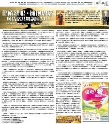 化解怨恨‧擁抱恩慈 (主稿)定 18.11