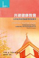 共建健康教會