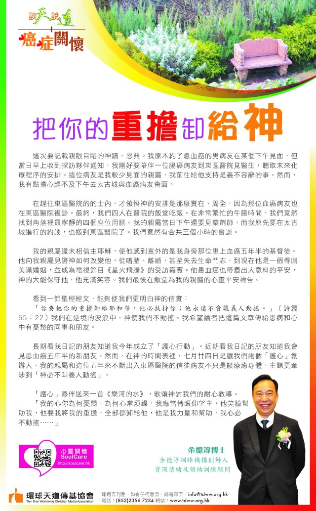 MINGPAO-LAYOUT-17AUG18