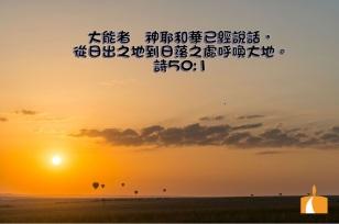 AA_0153 詩50章1