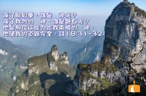AA_0161 詩18章31-32