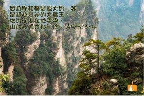 AA_0172 詩95章3-4