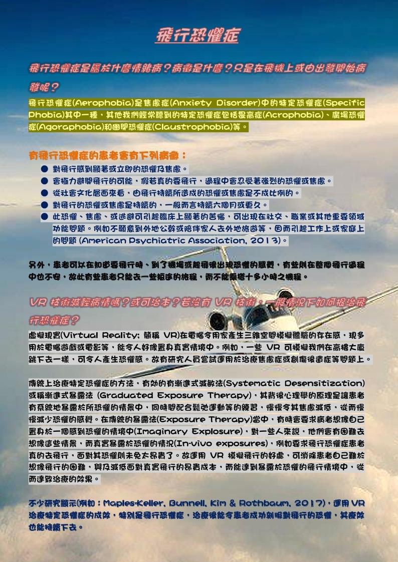 飛行恐懼症_page_1