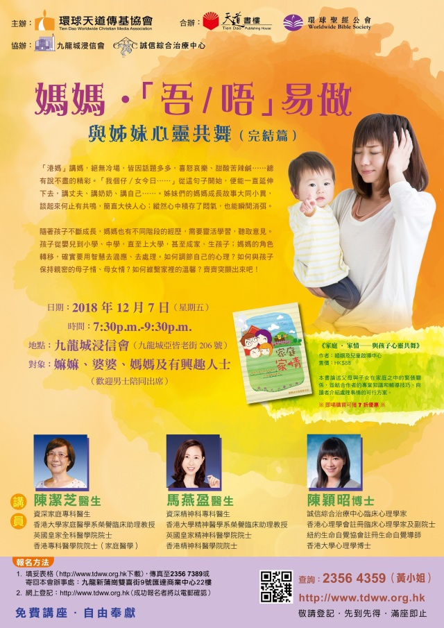 Mother's Lecture_poster_2400.jpg