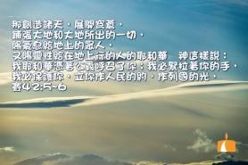AA_0192 賽42章5-6