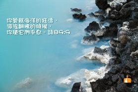 AA_0205 詩89章9